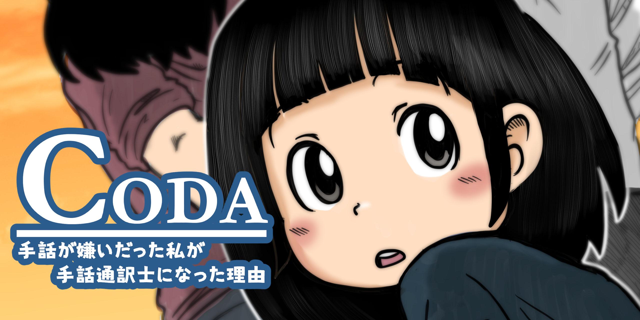 CODA‐コーダ‐